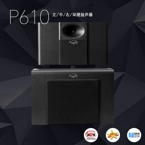 宝仙娜P610